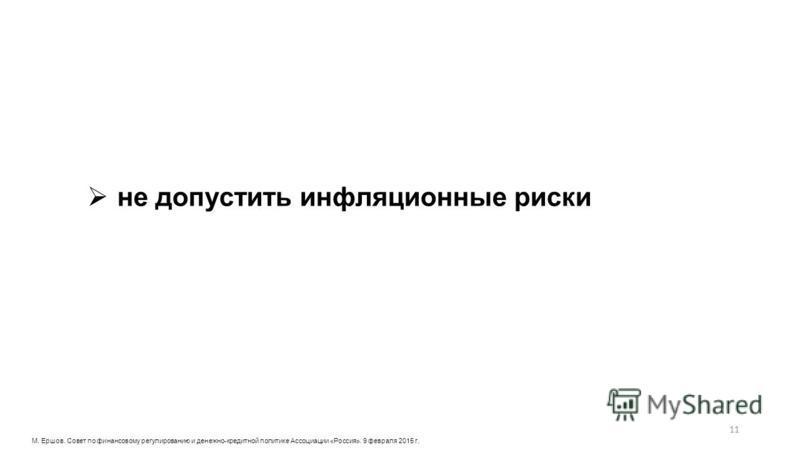 не допустить инфляционные риски 11 М. Ершов. Совет по финансовому регулированию и денежно-кредитной политике Ассоциации «Россия». 9 февраля 2015 г.