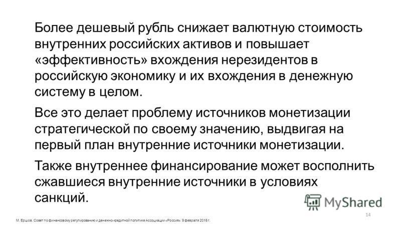 Более дешевый рубль снижает валютную стоимость внутренних российских активов и повышает «эффективность» вхождения нерезидентов в российскую экономику и их вхождения в денежную систему в целом. Все это делает проблему источников монетизации стратегиче
