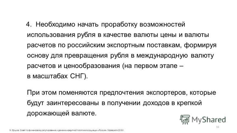 4. Необходимо начать проработку возможностей использования рубля в качестве валюты цены и валюты расчетов по российским экспортным поставкам, формируя основу для превращения рубля в международную валюту расчетов и ценообразования (на первом этапе – в