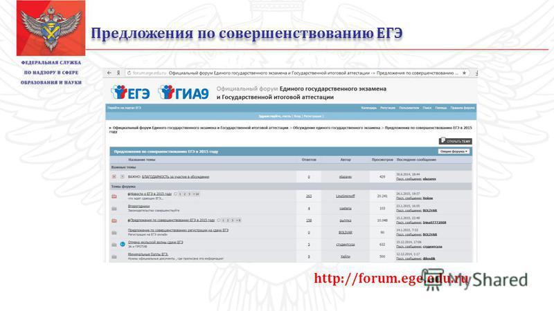 Предложения по совершенствованию ЕГЭ http://forum.ege.edu.ru