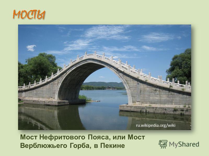 Мост Нефритового Пояса, или Мост Верблюжьего Горба, в Пекине МОСТЫ ru.wikipedia.org/wiki