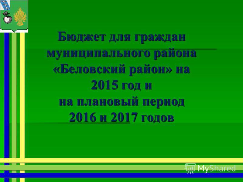 Бюджет для граждан муниципального района «Беловский район» на 2015 год и на плановый период 2016 и 2017 годов