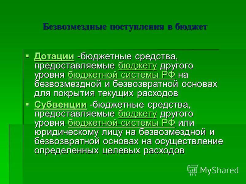 Безвозмездные поступления в бюджет Дотации -бюджетные средства, предоставляемые бюджету другого уровня бюджетной системы РФ на безвозмездной и безвозвратной основах для покрытия текущих расходов Дотации -бюджетные средства, предоставляемые бюджету др