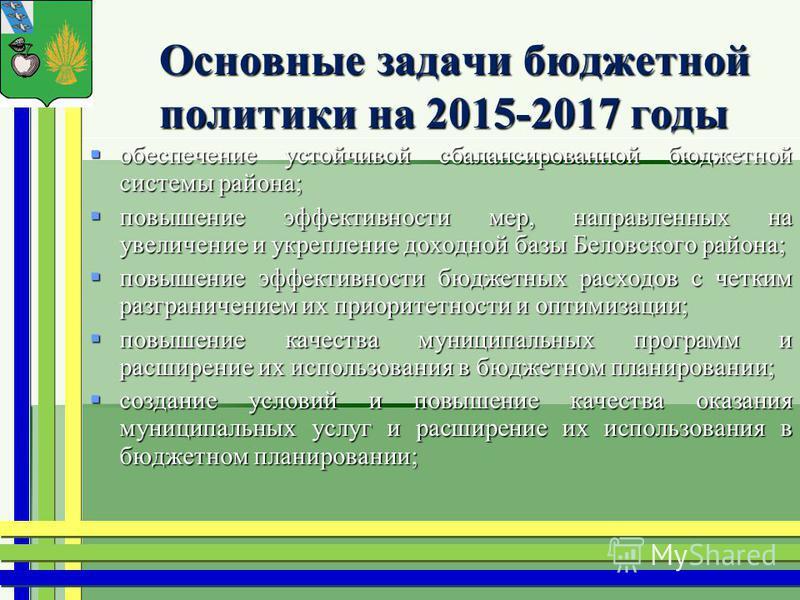 Основные задачи бюджетной политики на 2015-2017 годы Основные задачи бюджетной политики на 2015-2017 годы обеспечение устойчивой сбалансированной бюджетной системы района; обеспечение устойчивой сбалансированной бюджетной системы района; повышение эф