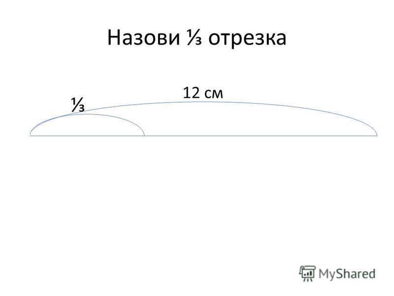 Назови отрезка 12 см