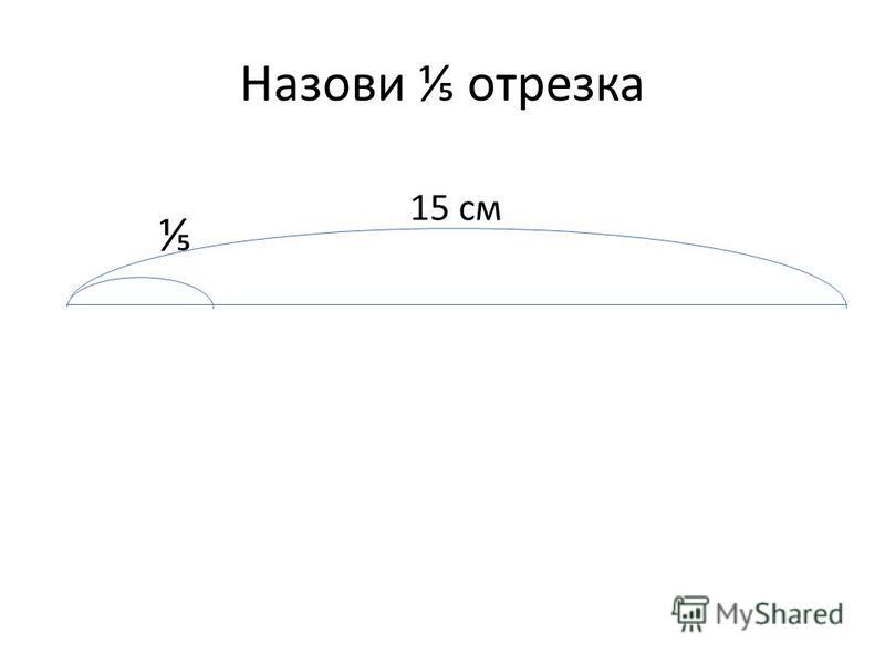 Назови отрезка 15 см