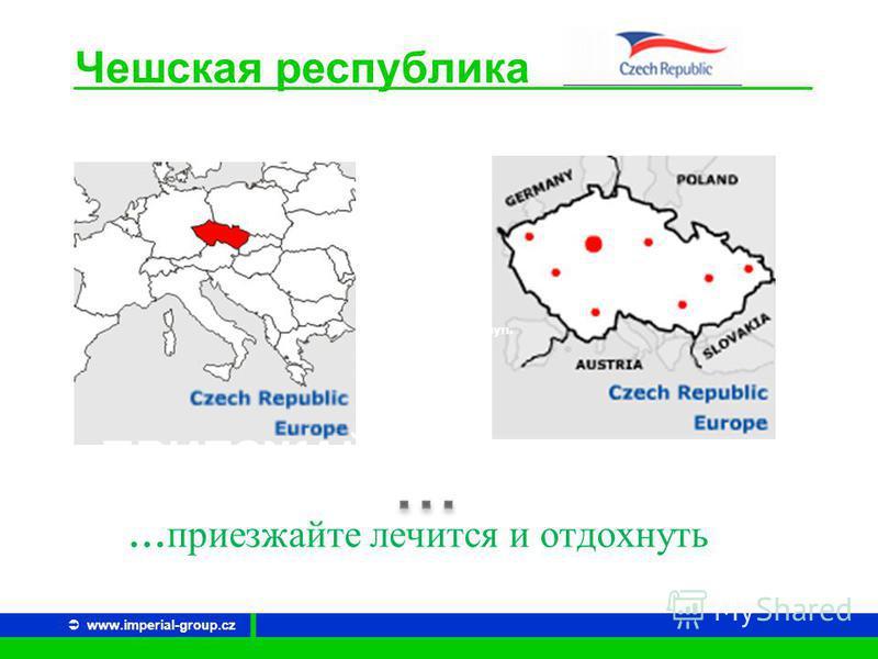 Чешская республика www.imperial-group.cz...приезжайте отдохнуть... ПРИЕЗЖАЙТЕ ОТДОХНУТЬ...ПРИЕЗЖАЙТЕ ОТДОХНУТЬ … приезжайте лечится и отдохнуть езжайте отдохнуть