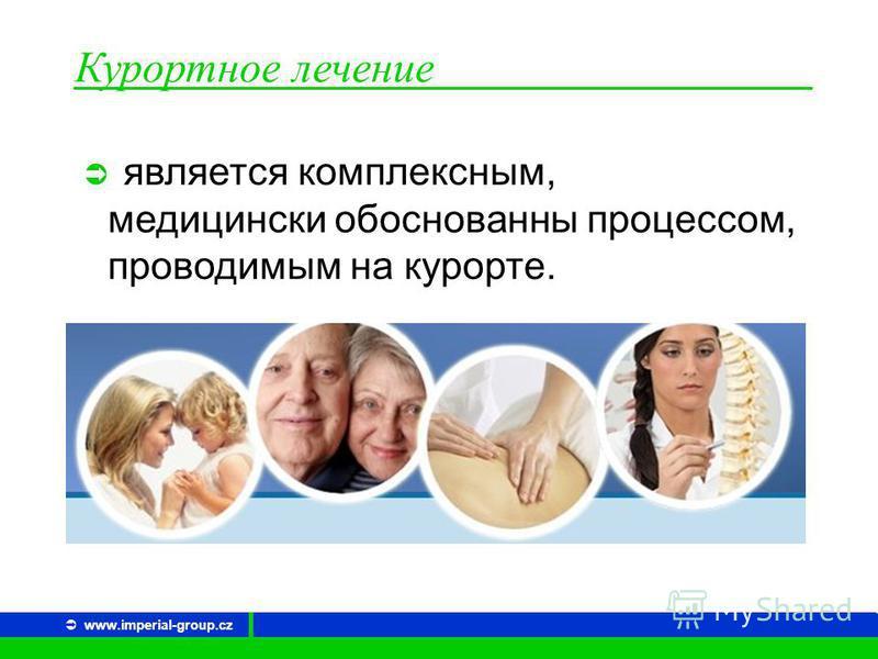 является комплексным, медицински обоснованны процессом, проводимым на курорте. Курортное лечение www.imperial-group.cz