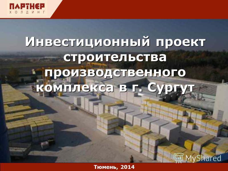 Тюмень, 2014 Инвестиционный проект строительства производственного комплекса в г. Сургут