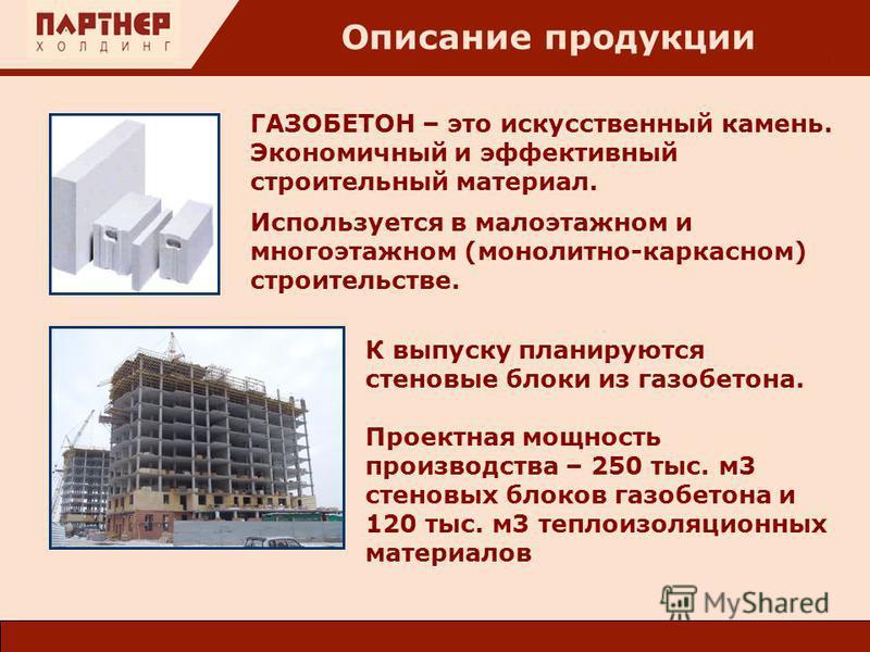 : ГАЗОБЕТОН – это искусственный камень. Экономичный и эффективный строительный материал. Используется в малоэтажном и многоэтажном (монолитно-каркасном) строительстве. Описание продукции К выпуску планируются стеновые блоки из газобетона. Проектная м