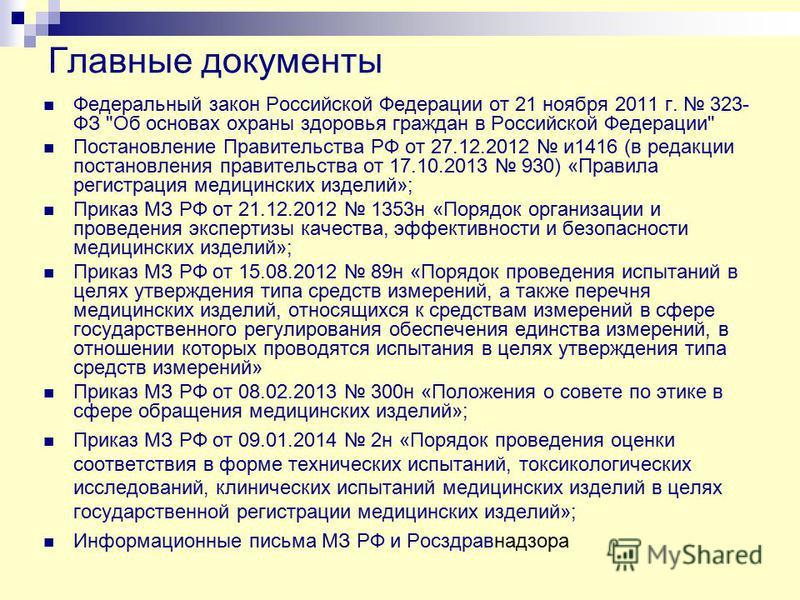 Главные документы Федеральный закон Российской Федерации от 21 ноября 2011 г. 323- ФЗ