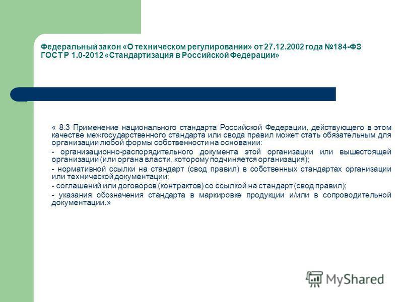 Федеральный закон «О техническом регулировании» от 27.12.2002 года 184-ФЗ ГОСТ Р 1.0-2012 «Стандартизация в Российской Федерации» « 8.3 Применение национального стандарта Российской Федерации, действующего в этом качестве межгосударственного стандарт