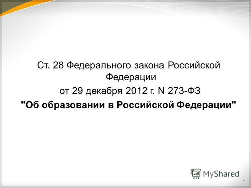 Ст. 28 Федерального закона Российской Федерации от 29 декабря 2012 г. N 273-ФЗ Об образовании в Российской Федерации 2