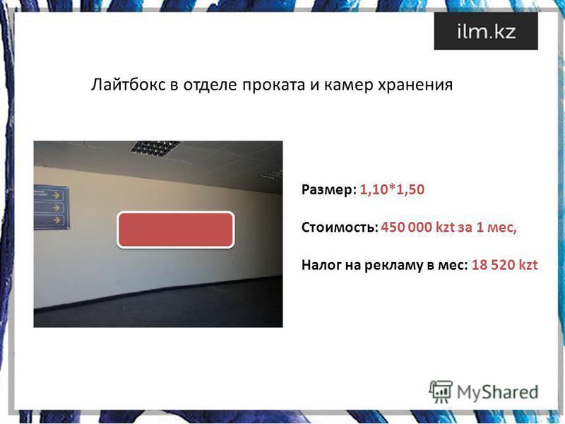 Лайтбокс в отделе проката и камер хранения Размер: 1,10*1,50 Стоимость: 450 000 kzt за 1 мес, Налог на рекламу в мес: 18 520 kzt