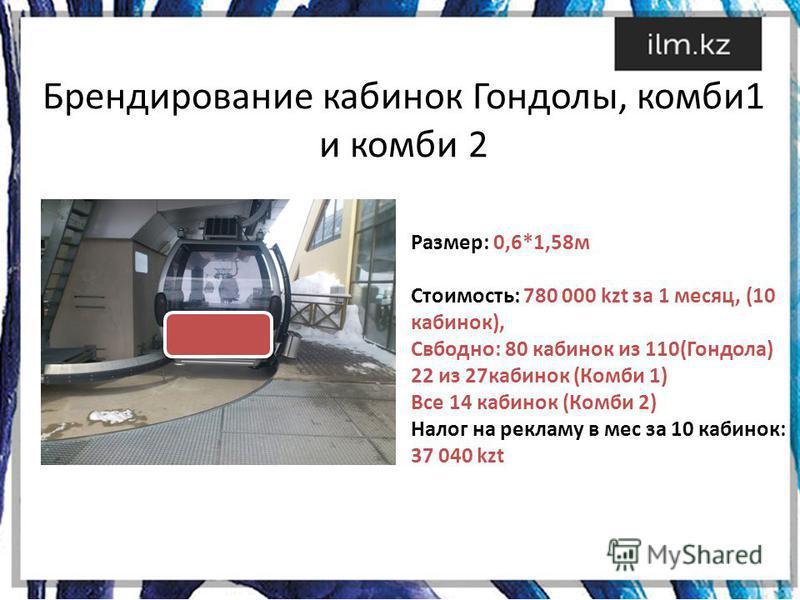 Брендирование кабинок Гондолы, комби 1 и комби 2 Размер: 0,6*1,58 м Стоимость: 780 000 kzt за 1 месяц, (10 кабинок), Свбодно: 80 кабинок из 110(Гондола) 22 из 27 кабинок (Комби 1) Все 14 кабинок (Комби 2) Налог на рекламу в мес за 10 кабинок: 37 040