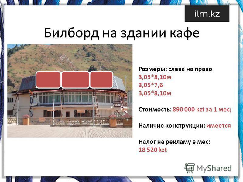 Билборд на здании кафе Размеры: слева на право 3,05*8,10 м 3,05*7,6 3,05*8,10 м Стоимость: 890 000 kzt за 1 мес; Наличие конструкции: имеется Налог на рекламу в мес: 18 520 kzt