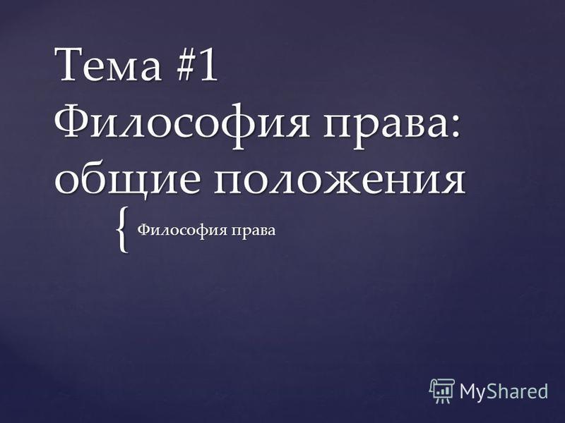 { Тема #1 Философия права: общие положения Философия права