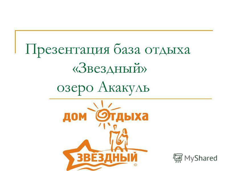 Презентация база отдыха «Звездный» озеро Акакуль