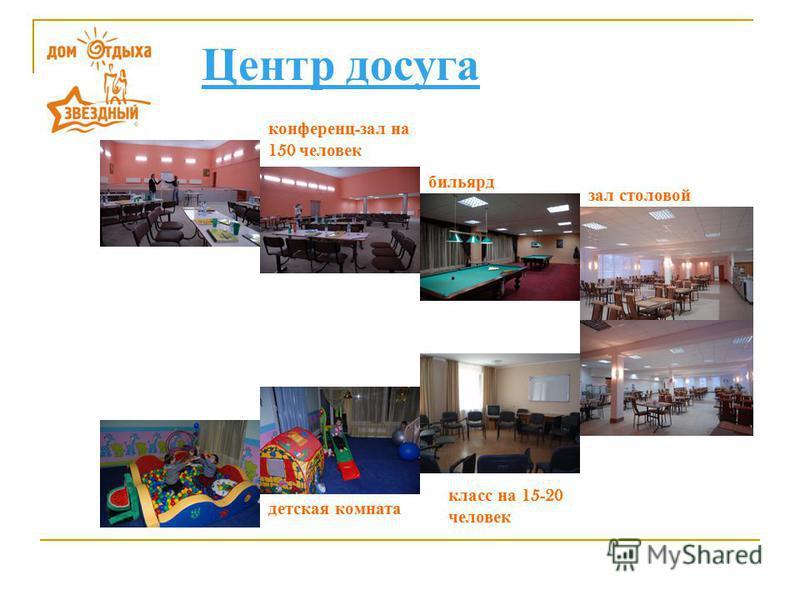 Центр досуга конференц - зал на 150 человек бильярд зал столовой класс на 15-20 человек детская комната