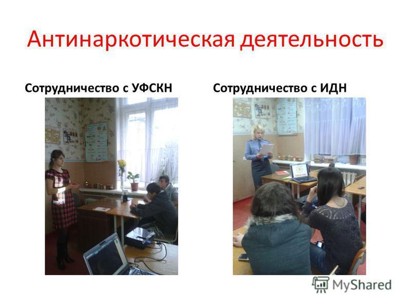 Антинаркотическая деятельность Сотрудничество с УФСКНСотрудничество с ИДН