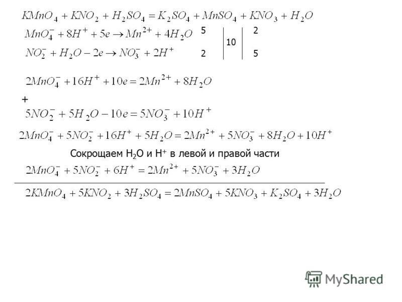 Сокрощаем Н 2 О и Н + в левой и правой части 5 2 10 2 5 +