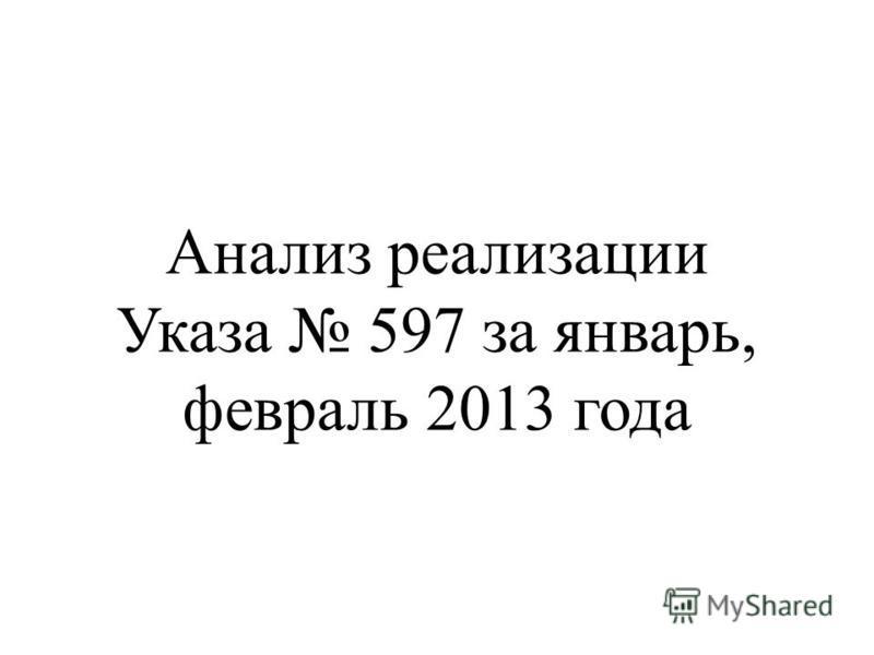 Анализ реализации Указа 597 за январь, февраль 2013 года