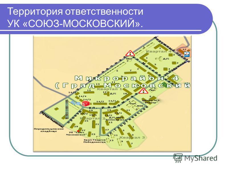Территория ответственности УК «СОЮЗ-МОСКОВСКИЙ».