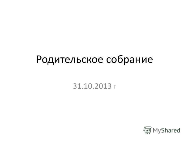 Родительское собрание 31.10.2013 г