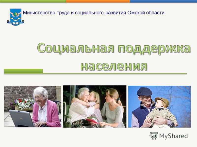 Министерство труда и социального развития Омской области