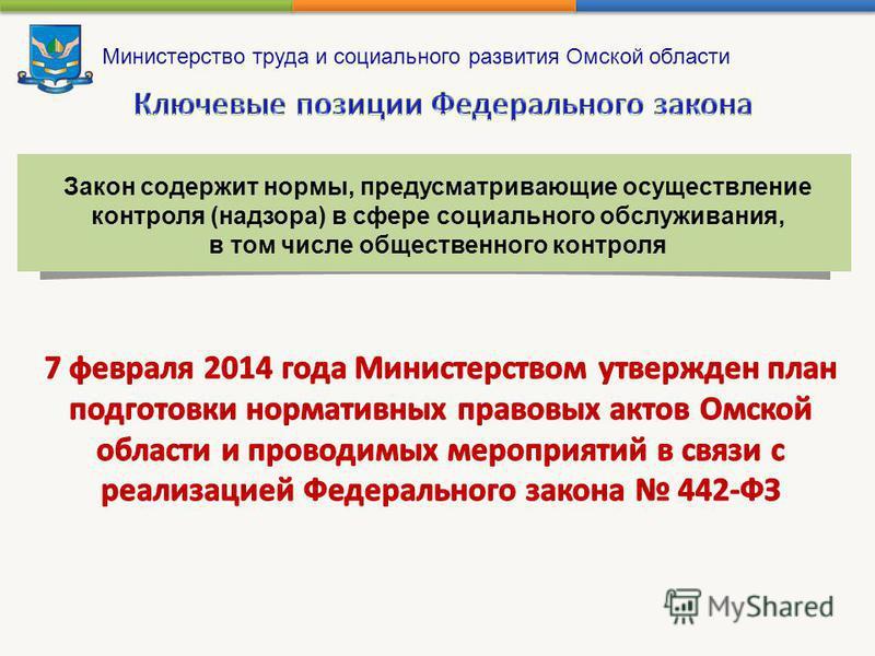 Министерство труда и социального развития Омской области Закон содержит нормы, предусматривающие осуществление контроля (надзора) в сфере социального обслуживания, в том числе общественного контроля