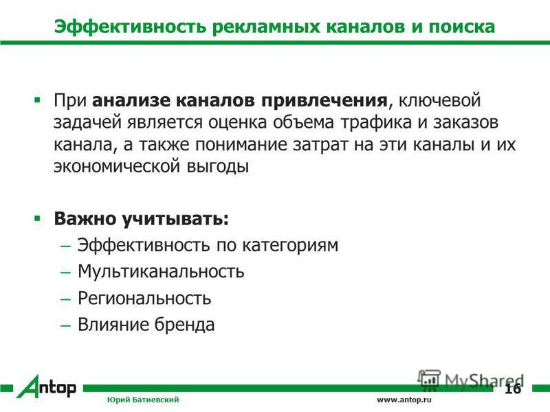 www.antop.ru Эффективность рекламных каналов и поиска При анализе каналов привлечения, ключевой задачей является оценка объема трафика и заказов канала, а также понимание затрат на эти каналы и их экономической выгоды Важно учитывать: – Эффективность