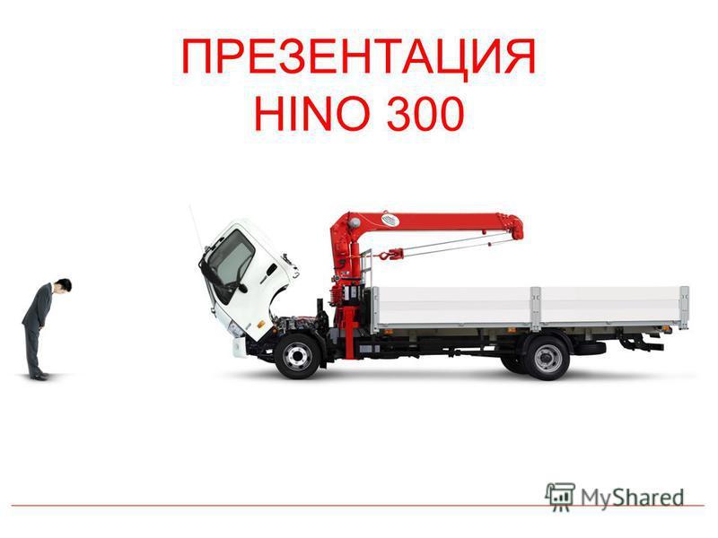 ПРЕЗЕНТАЦИЯ HINO 300