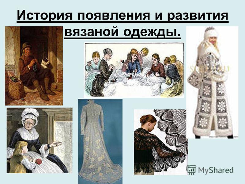 История появления и развития вязаной одежды.