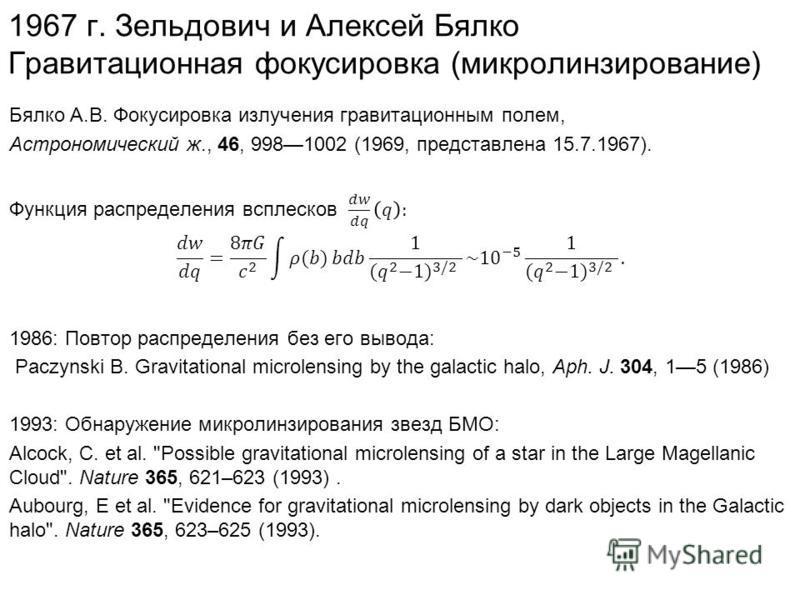 1967 г. Зельдович и Алексей Бялко Гравитационная фокусировка (микролинзирование)