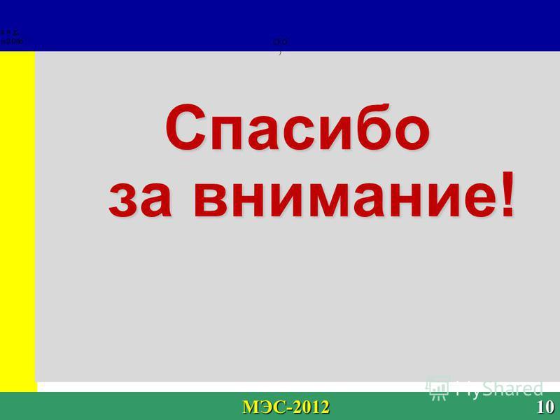 10 University Спасибо за внимание! МЭС-2012 10 МЭС-2012 10 СКО )