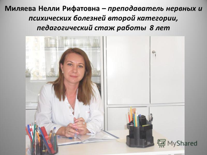 Миляева Нелли Рифатовна – преподаватель нервных и психических болезней второй категории, педагогический стаж работы 8 лет