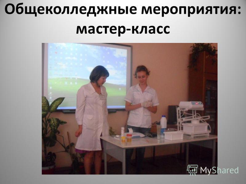 Общеколледжные мероприятия: мастер-класс
