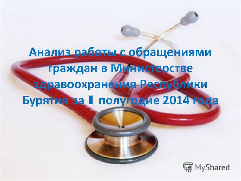Анализ работы с обращениями граждан в Министерстве здравоохранения Республики Бурятия за I полугодие 2014 года