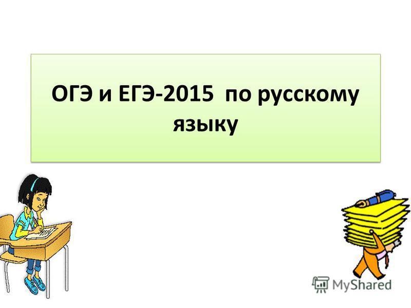 ОГЭ и ЕГЭ-2015 по русскому языку