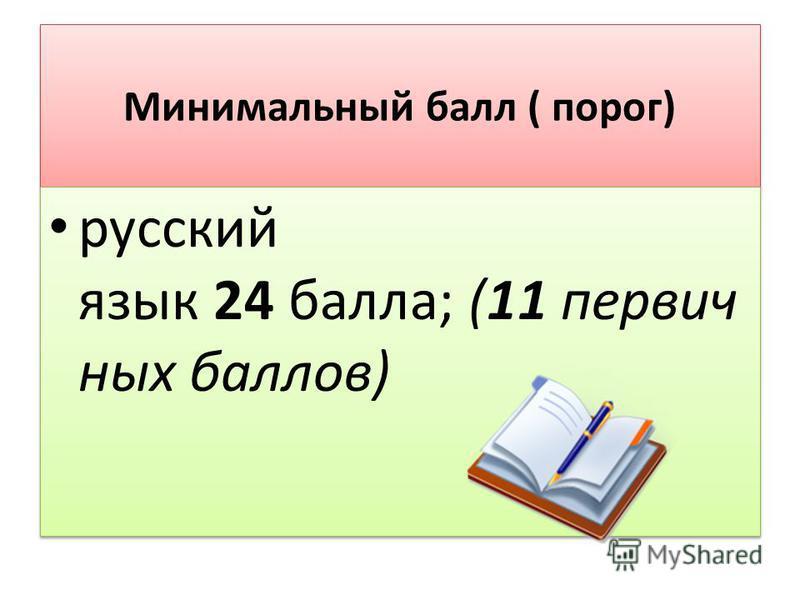 Минимальный балл ( порог) русский язык 24 балла; (11 первичных баллов)