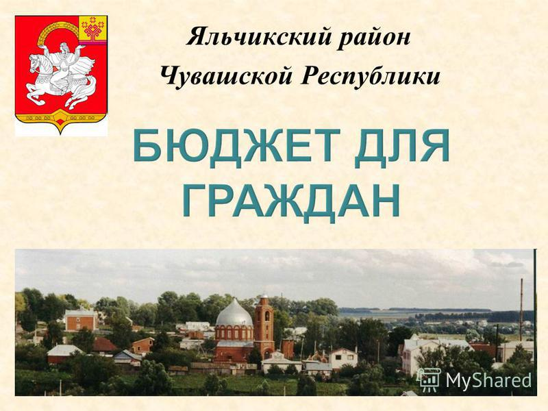 Яльчикский район Чувашской Республики