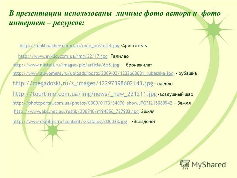 В презентации использованы личные фото автора и фото интернет – ресурсов: http://mokhnachev.narod.ru/mud_aristotel.jpg –Аристотель http://mokhnachev.narod.ru/mud_aristotel.jpg http://www.evklid.com.ua/img/32/17. jpg - Галилеоhttp://www.evklid.com.ua/