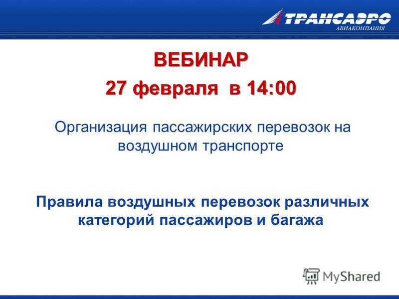 27 февраля в 14:00 Организация пассажирских перевозок на воздушном транспорте Правила воздушных перевозок различных категорий пассажиров и багажа ВЕБИНАР