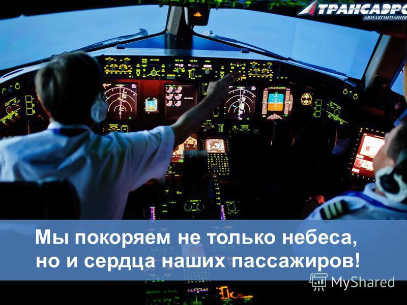 Мы покоряем не только небеса, но и сердца наших пассажиров!