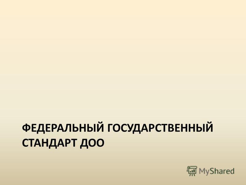 ФЕДЕРАЛЬНЫЙ ГОСУДАРСТВЕННЫЙ СТАНДАРТ ДОО