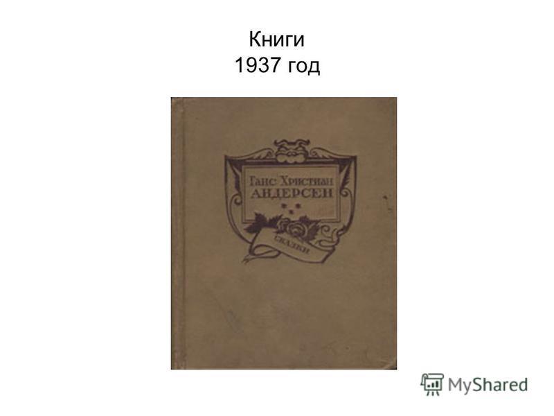 Книги 1937 год