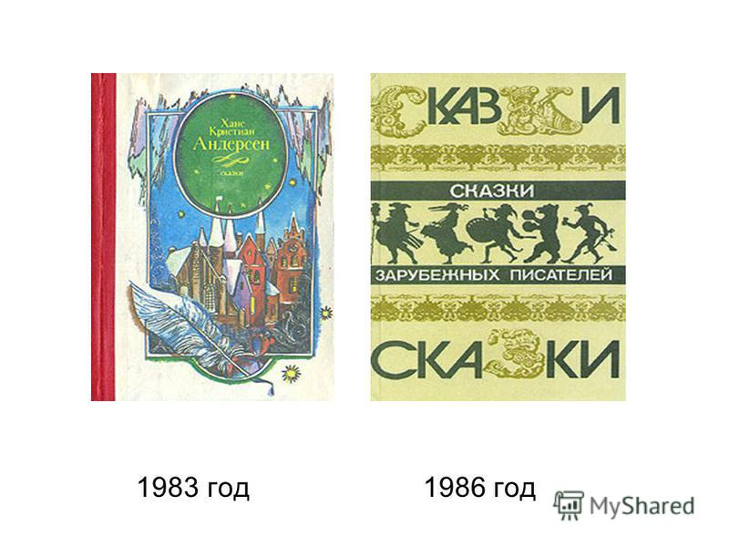 1983 год 1986 год