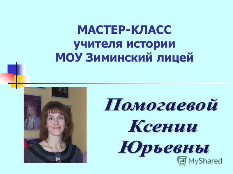 МАСТЕР-КЛАСС учителя истории МОУ Зиминский лицей