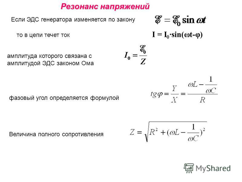 Резонанс напряжений Если ЭДС генератора изменяется по закону то в цепи течет ток I = I 0 ·sin(ωt-φ) амплитуда которого связана с амплитудой ЭДС законом Ома фазовый угол определяется формулой Величина полного сопротивления