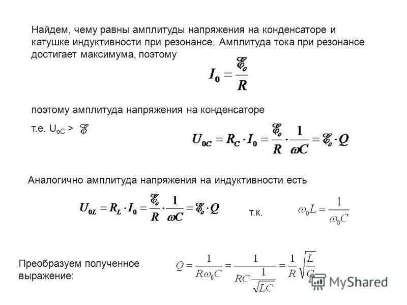 Найдем, чему равны амплитуды напряжения на конденсаторе и катушке индуктивности при резонансе. Амплитуда тока при резонансе достигает максимума, поэтому поэтому амплитуда напряжения на конденсаторе т.е. U oC > Аналогично амплитуда напряжения на индук